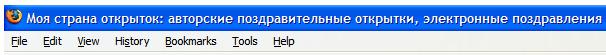 Название сайта в окне браузера